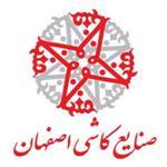 صنایع کاشی اصفهان